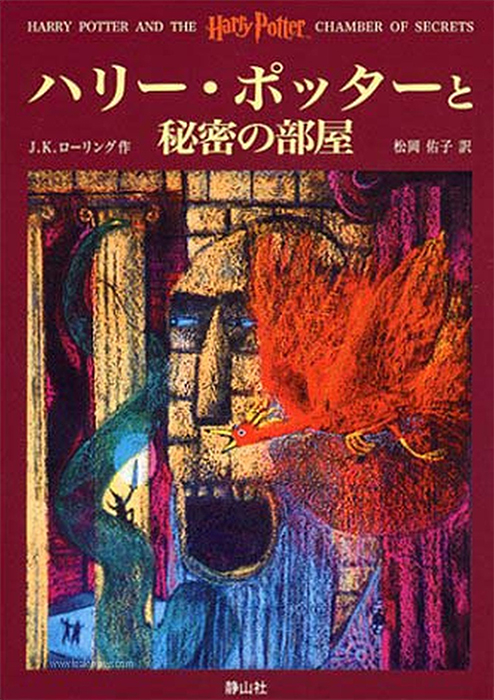 Best Book Cover In Japan ~ Harry potter covers from around the world bookstacked