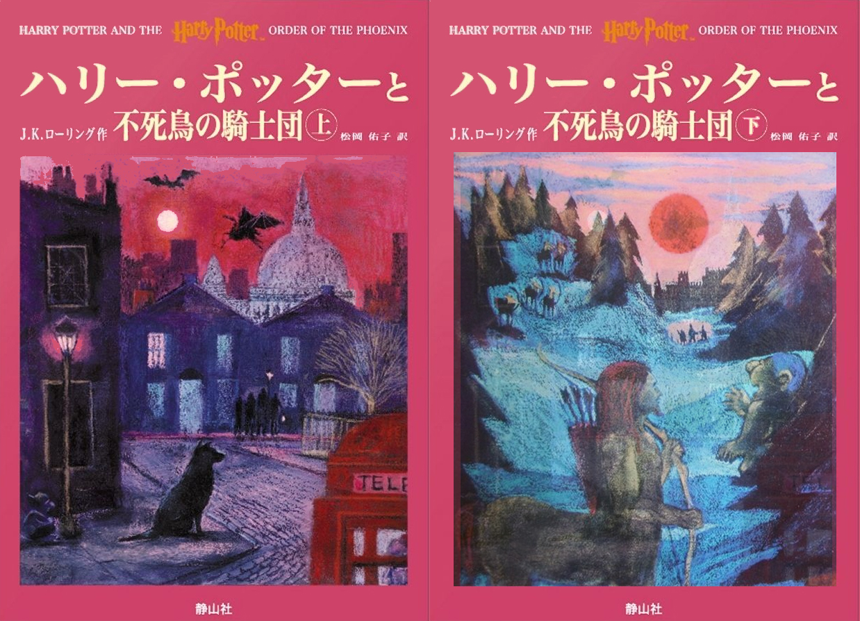 Harry Potter Book Cover Around The World : Harry potter covers from around the world bookstacked
